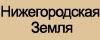 История Нижегородской Земли